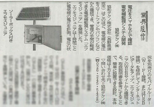 新発売の電気柵電圧監視システムが掲載されました