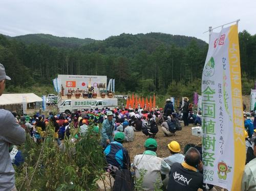 全国植樹祭開催!