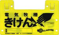 英語版もあります! 電気柵 危険表示板について