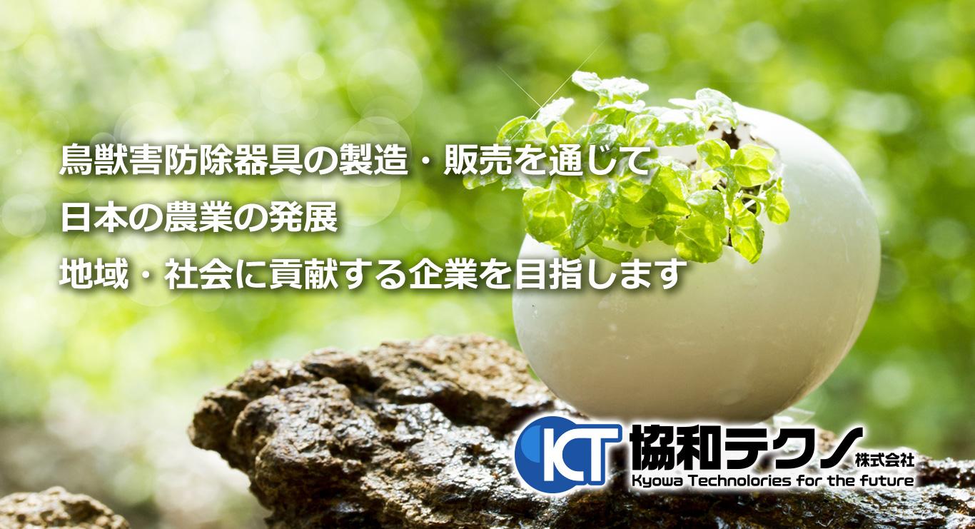 協和テクノは鳥獣害防除器具の製造・販売を通じて日本の農業の発展地域・社会に貢献する企業を目指します