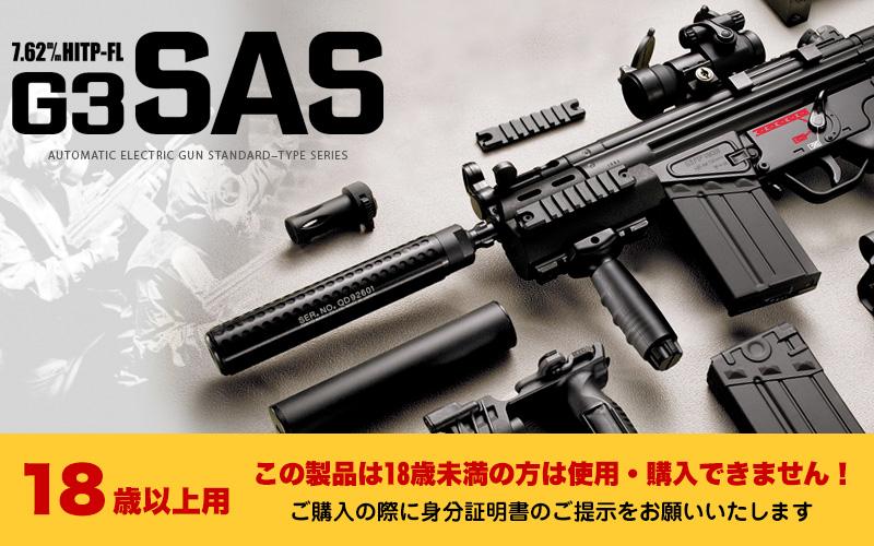 電動ガン G3 SAS