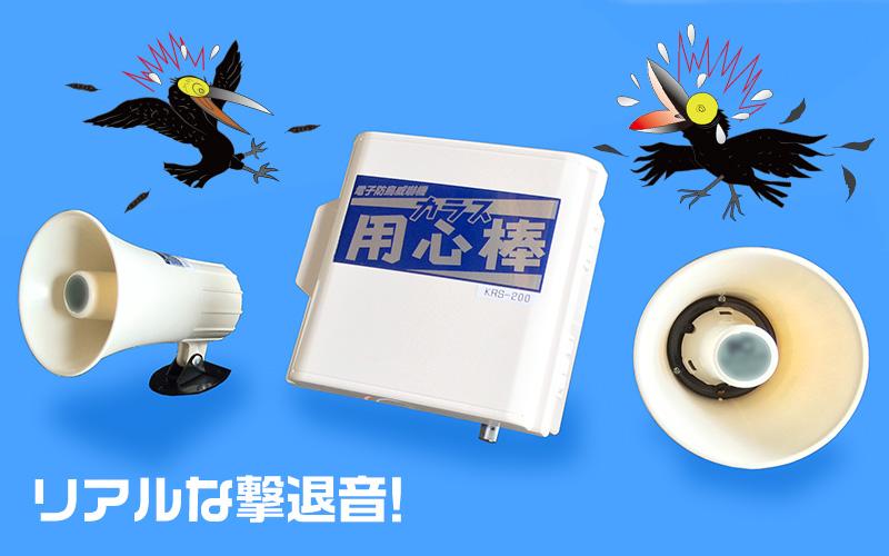 カラス用心棒2 KRS-200