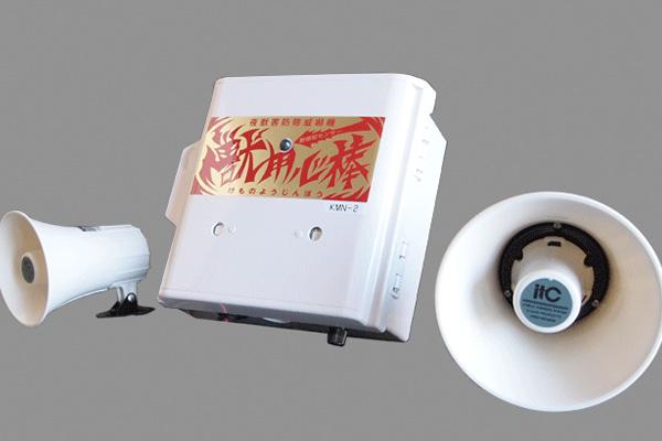 獣用心棒 大音量タイプ KMN-2