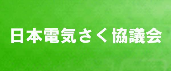 日本電気さく協議会