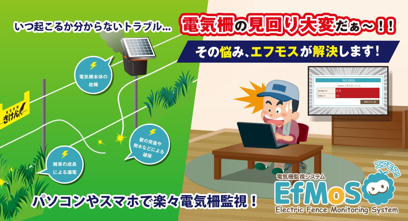 電気柵の管理なら、電気柵監視システムのEfMoS(エフモス)にお任せください