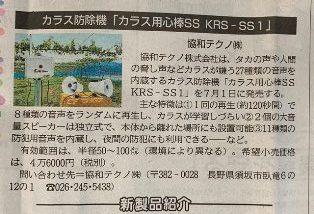 カラス用心棒SS共済新聞記事