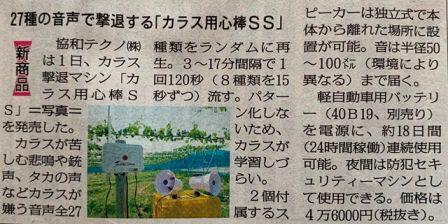 カラス用心棒SS 全国農業新聞