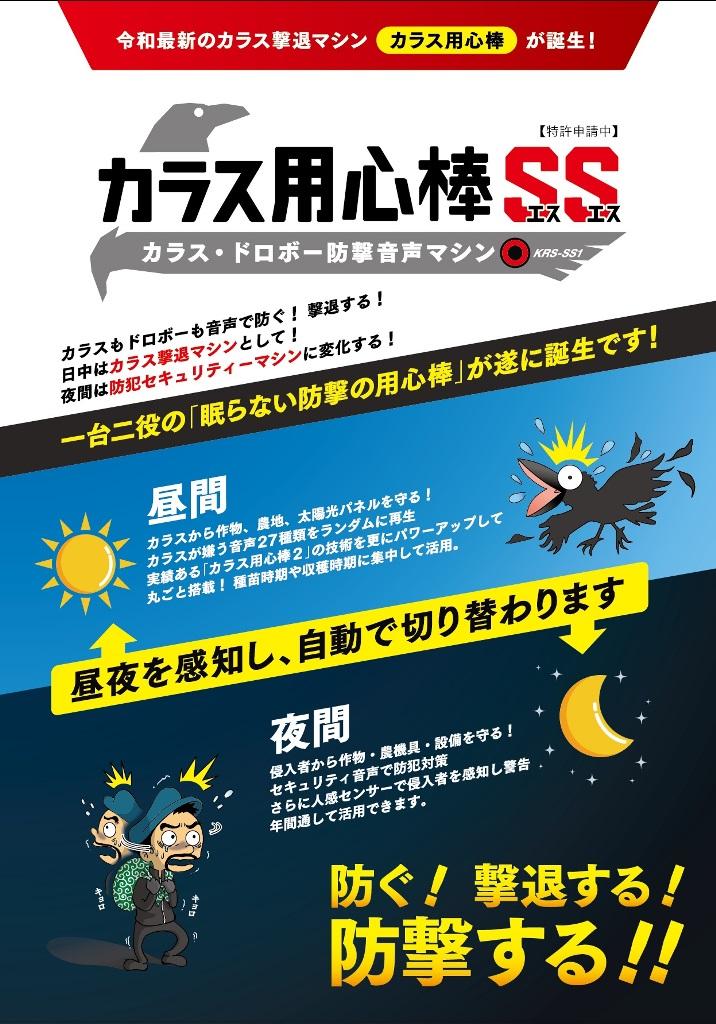 カラス用心棒SS(エスエス)