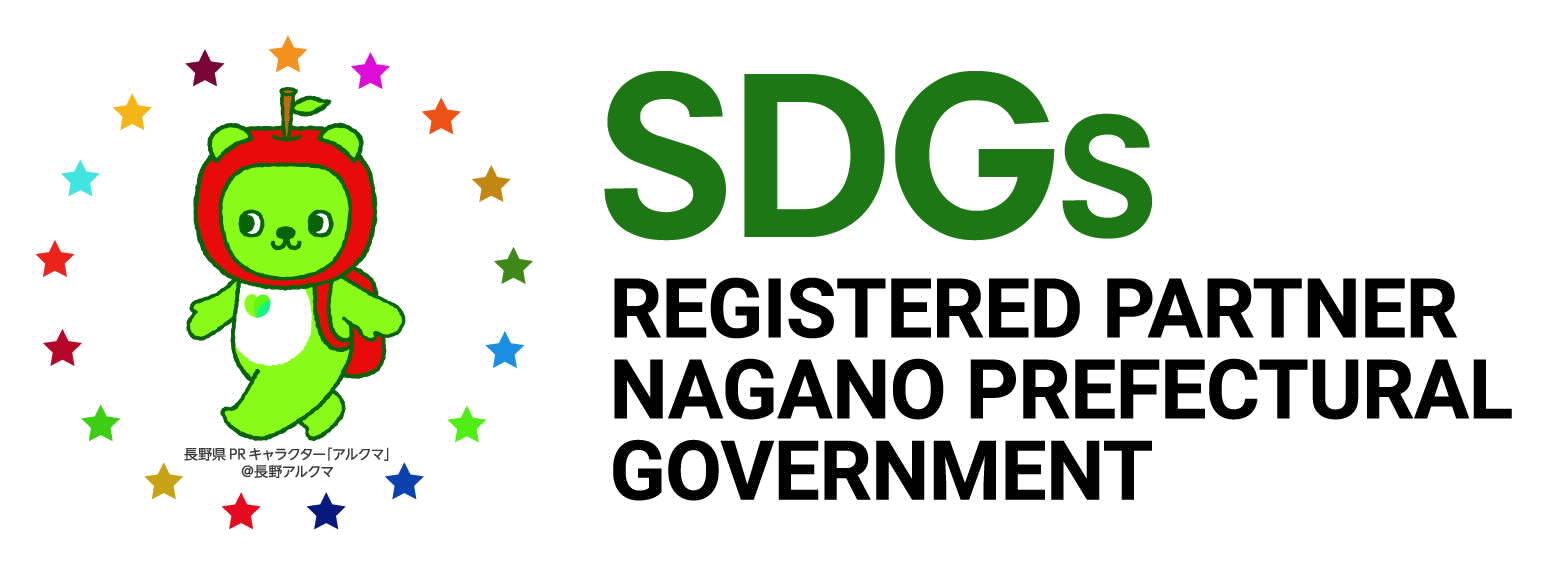 長野県SDGs推進企業情報サイト