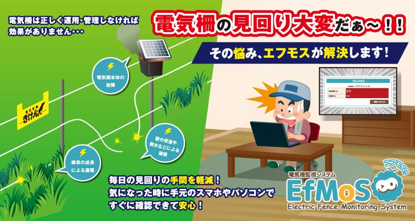 電気柵の監視なら、電気柵監視システムEfMoS(エフモス)にお任せ下さい!