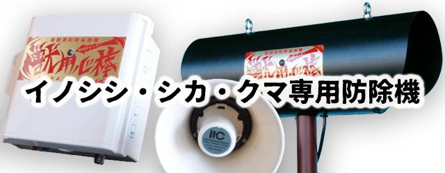イノシシ・シカ・クマ専用防除機