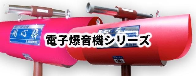 電子爆音機シリーズ